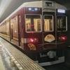 阪急京都線「京とれいん」新旧乗り比べ (1)初代「京とれいん」梅田→河原町