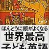 最近読んで面白かった本!英語教育から自分のための勉強本アレコレ