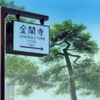 【地域別】けいおん!!舞台探訪@修学旅行〜金閣寺・北野天満宮・花園会館編〜