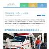 【三島救命救急センター移転】単独型を市外にもPRしているのに、移転後は併設型に?