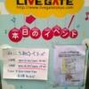 みにちあ☆ベアーズ定期ライブ vol.11@恵比寿ライブゲート(14:00〜)