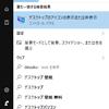 Windows 10を買ってから設定変更したこと