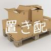 置き配サービス 成功する楽天と苦戦する日本郵便