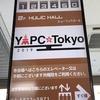 「YAPC::Tokyo 2019」に行ってきました #yapcjapan