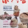 小さな蕾 2017年03月号 No.584 江戸のやきもの 隅田川焼/小さく愛しきもの 鶴岡コレクションを訪ねて