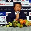 【侍ジャパン】2017年WBCに出場する日本代表メンバーを全員紹介!青木宣親がメジャー組として参加決定。