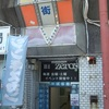 新幹線ビル商店街/神奈川県小田原市