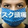 今、マスク頭痛が話題です。原因と対策について