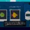 授業で使えるかも:機械学習を学べる、Hour of Code「AI for Oceans」
