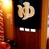 【ネカフェ以上⁉】五所川原のスーパー銭湯(?)「ロイヤル温泉旅館」に宿泊