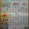 #169 5月のカレンダーと本何冊買えるかな??【日記】