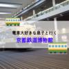 電車好きな息子と行く「京都鉄道博物館」