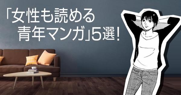 「女性も読める青年マンガ」5選!