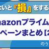 【2021年版】Amazonプライムデーの準備はもう済ませた?参加しないと損するキャンペーンまとめ