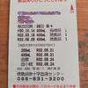 献血 日本赤十字社より献血依頼のメール