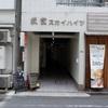 荻窪「CAFFE STRADA(カフェ ストラーダ)」
