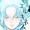 漫画「精霊王エルキネス」原作:イファン 制作:Nyarrr 感想(1)