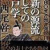✿343)─2─水戸学は、ロシアの侵略から日本を守る為に日本ナショナリズム・近代的天皇教・軍国日本・庶民(国民)皆兵を創作した。〜No.723No.724/  @