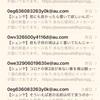 「シュンヤ」からの迷惑メール