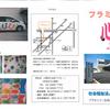 社会福祉法人羽搏会 フラミンゴ(生活介護事業所)の紹介 2020.12.23