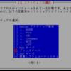 Debian環境をつくる VirtualBox編