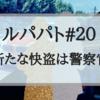【ルパパト】20話「新たな快盗は警察官」あらすじ&感想【ネタバレあり】