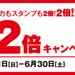 島村楽器のスタジオをご利用で【今だけ、スタンプカード2倍キャンペーン!】