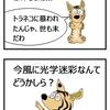 【犬漫画】クピ、迷彩でイメチェンする。part2
