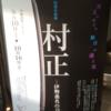桑名で日本刀特別鑑賞会と村正展で君の銘は