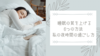 睡眠の質を上げる方法6つ。疲れを残さない主婦の夜時間の習慣♡