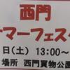 第2回西門サマーフェスタ 令和元年8月3日(土)開催!!