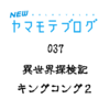 NEWヤマモテブログ (37)