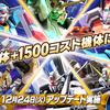 【EXVS2】2019/12/24アップデート 修正機体③【エクバ2】