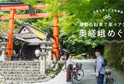 【京都を楽しむ自転車旅】電動自転車で楽々アクセス!奥嵯峨めぐり編