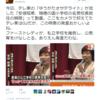 學校法人森友學園(後篇)──塚本幼稚園的種族歧視通知單