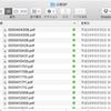 パスワードで保護されたPDFをメタデータからリネーム(Mac)