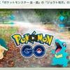 ポケモンGOに新しいポケモン『ポケットモンスター 金・銀』の80種類が追加予定