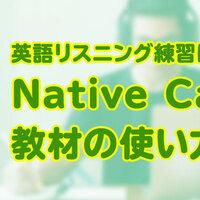 英語リスニングの勉強法!学習のコツとNative Camp教材の使い方