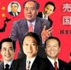 沖縄での民主党の一般党員は2人!民主党衰退は吉兆だ。