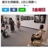 愛知県の芸術祭に「慰安婦像」を設置した「津田大介」の正体