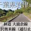 【動画】千葉県君津市 林道 大鹿倉線・渕ヶ沢奥米線(通行止め)