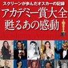 シン・エヴァンゲリオンにはぜひ日本アカデミー賞最優秀アニメーション作品賞を取って欲しい
