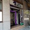 【口コミ】エニタイムフィットネス 店舗設備レビュー  多摩センター店