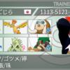 【S21使用構築】猛襲バドファイヤースタン【最終262位レート2012】