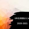 【6年生】小学校英語 実践まとめ <2020年度版>