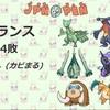 【第6回JPNOPEN使用構築】ジュカインと愉快な仲間たち