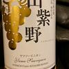赤わいん山紫野(ホッコーわいなり〜)