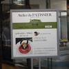 JR京都伊勢丹のアトリエ・デュ・パティシエ「パティスリー アキト」と「ル ショコラ ドゥ アッシュ」