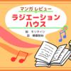 【マンガレビュー】放射線科にフォーカス「ラジエーションハウス」をレビュー!