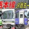 実は名阪最短距離!? なんば~名古屋をJR関西本線で移動してみた!